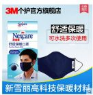 3M 耐适康深蓝色男款舒适保暖口罩L